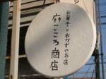 20082valentinemakokoro_028