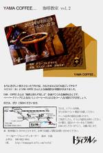 Yama_coffee_0909_dm